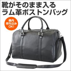 《完売》ラム本革軽量ボストンバッグ【カタログ掲載1403】