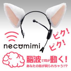 《完売》猫耳カチューシャ necomimi 脳波で動く☆ニコニコ超会議で爆売れ!