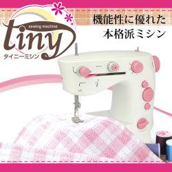 タイニーミシン☆見た目は可愛くても機能はしっかり!機能性に優れた本格派ミシンの画像