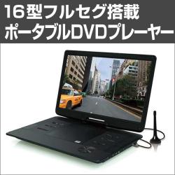 《完売》16型フルセグ搭載 ポータブルDVDプレーヤー EB-16FS【送料無料】☆16型大画面でテレビ&DVDが楽しめる