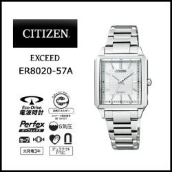 シチズン エクシード エコ・ドライブ電波時計 女性用 ER8020-57A【送料無料】の画像