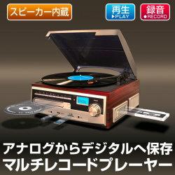 《完売》マルチレコードプレーヤー【新聞掲載】レコード・カセットをデジタルデータに!