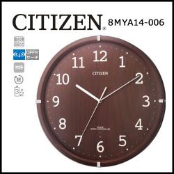 シチズン 電波掛時計 シンプルモードアーク 茶色半艶仕上げ☆さりげない空間演出。シンプル・おしゃれな電波掛時計の画像