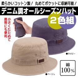 折りたためるデニム帽子オールシーズンハット同サイズ2色組☆老舗メーカー製造!小さくたためる何かと便利なハットです!の画像