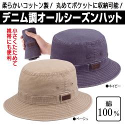 折りたためるデニム帽子オールシーズンハット☆老舗メーカー製造!小さくたためる何かと便利なハットです!の画像