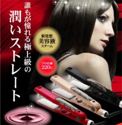 アゲツヤスチーム チタニウムヘアアイロン スターターセット☆MAX220度!美容液付スチームアイロン!の画像