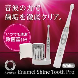 アゲツヤ エナメルシャイントゥースプロ 音波歯ブラシ☆UV除菌機能付き。いつでも清潔!の画像