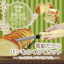 エステエール 電動ブレッドカッター☆これぞパン切り革命!さくさく切れるパン切り包丁の画像