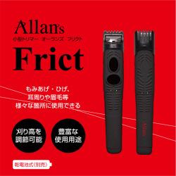 ≪完売≫Allans 小型トリマー オーランズ フリクト☆コンパクトで思いのまま!様々な用途に使用できる小型トリマー
