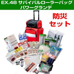 EX.48 サバイバルローラーバッグ パワーグランデ【送料無料】☆災害時、安心してしのげる充実の家庭用防災セットの画像
