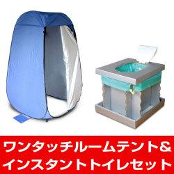 ワンタッチルームテント&インスタントトイレセット☆緊急時やアウトドアライフの必需品の画像