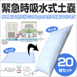 吸水式土嚢 20枚セット【送料無料】☆水を吸うと約5分で20kgの大きな土嚢になりますの画像