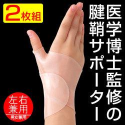 医学博士監修の腱鞘サポーター2枚組【新聞掲載】の画像