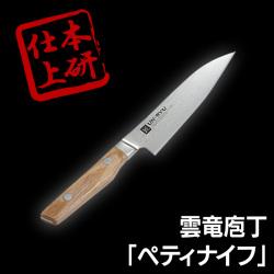 雲竜 ぺティナイフの画像