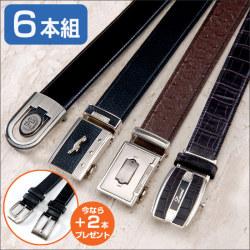 ベルト4本セット+2本【カタログ掲載1311】