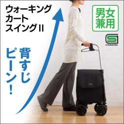 ウォーキングカート スイング2【カタログ掲載1311】【送料無料】の画像