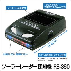 ソーラーレーダー探知機RS-360【カタログ掲載1406】【ポイント5倍】の画像