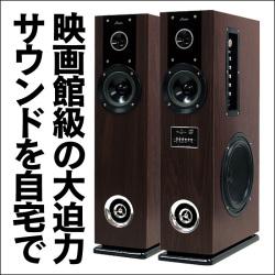 《完売》2.1chダブルバスタワースピーカー【送料無料】