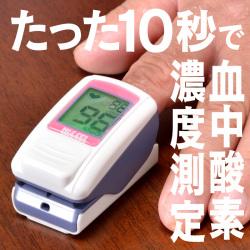 血中酸素濃度計「パルスフィット」【送料無料】☆たった10秒で血中酸素濃度が測れる!の画像