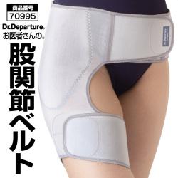 Dr.Departure お医者さんの股関節ベルト☆スポーツ医が開発。股関節を楽にする!の画像