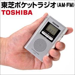 《完売》東芝ポケットラジオ(AM・FM)【カタログ掲載1406】