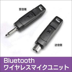 Bluetooth ワイヤレスマイクユニット【カタログ掲載1403】【送料無料】の画像