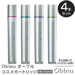 Obleu オーブル コスメカートリッジ 4種類セット【送料無料】の画像