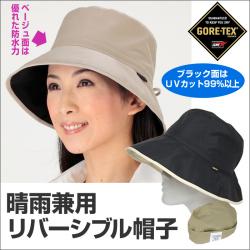 晴雨兼用リバーシブル帽子【カタログ掲載1311】の画像