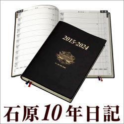 石原10年日記 2015-2024の画像