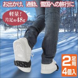 雪道安心 すべり防止スパイク(2足用4個入り)【カタログ掲載1311】の画像