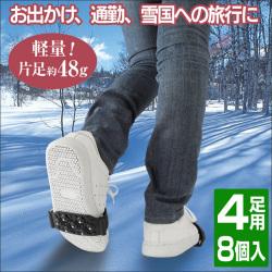 雪道安心 すべり防止スパイク(4足用8個入り)【カタログ掲載1311】の画像