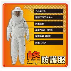 蜂防護服ラプター3 V-1000【送料無料】の画像