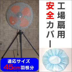 工場扇カバー 工場扇用安全カバーの画像