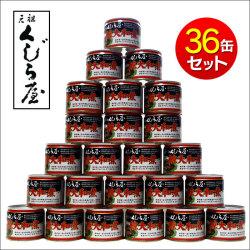 元祖くじら屋の鯨大和煮缶詰 36缶セットの画像