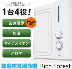 加湿空気清浄器 リッチフォレスト【送料無料】の画像