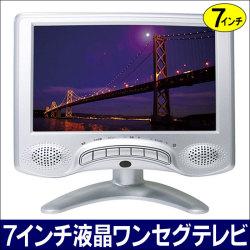 《完売》7インチ液晶ワンセグテレビ【新聞掲載】