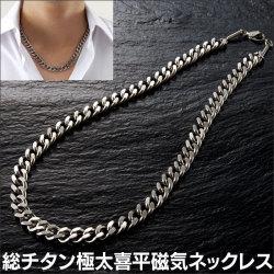 総チタン極太喜平磁気ネックレス【新聞掲載】の画像