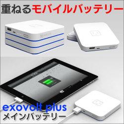 モバイルバッテリー【メインバッテリー】exovolt plusの画像