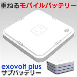 モバイルバッテリー【サブバッテリー】exovolt plusの画像