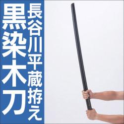 特別誂え 長谷川平蔵拵え 黒染木刀【カタログ掲載1311】【送料無料】の画像