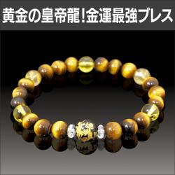 黄金の皇帝龍!金運最強ブレス【カタログ掲載1403】の画像