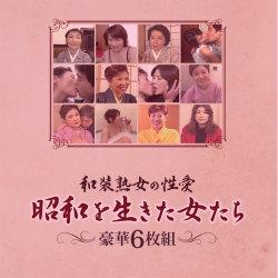 昭和を生きた女たち アダルトDVD6枚セット【カタログ掲載1311】【送料無料】の画像
