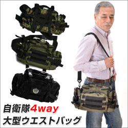 自衛隊4way大型ウエストバッグ【カタログ掲載1311】【送料無料】の画像