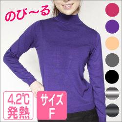 発熱ニット プラス4.2度【Fサイズ】【カタログ掲載1311】
