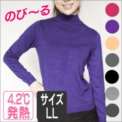 発熱ニット プラス4.2度【LLサイズ】【カタログ掲載1410】