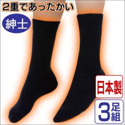 ひだまりRダブルソックス紳士用【3足組】【カタログ掲載1311】の画像