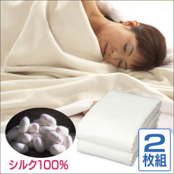 高級シルク毛布ワイドシングル【2枚組】【カタログ掲載1311】の画像