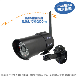 録画一体型無線カメラ専用 増設カメラ【カタログ掲載1311】【送料無料】の画像