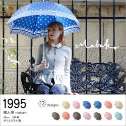 婦人傘 mabuko かさ カサの画像