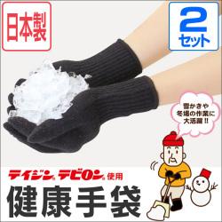 テビロン極寒用手袋 2セット【カタログ掲載1410】の画像